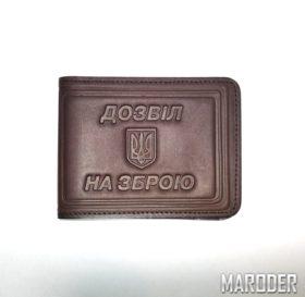 Обложка для разрешения на оружие коричневая