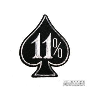 Нашивка 11% пика черно-белая