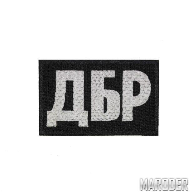 Нашивка ДБР черно белая шеврон депаржавне бюро розслідувань